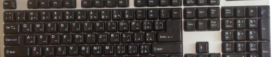 Arabische Tastatur/Keyboard